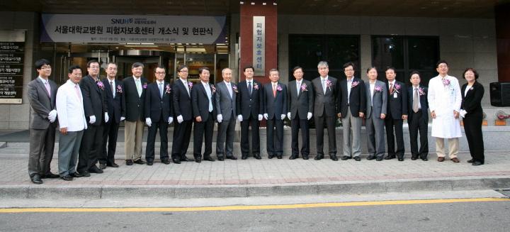 서울대학교병원 피험자보호센터 개소식
