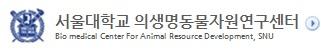 의생명동물자원연구센터